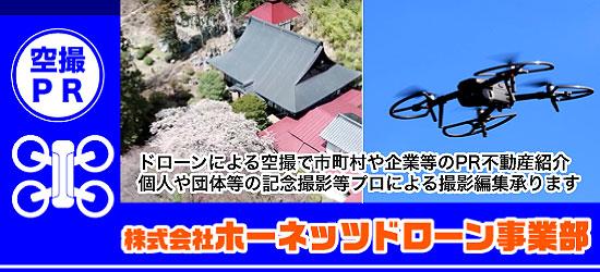 軽井沢・佐久地域のでドローン撮影の事ならドローンホーネッツ